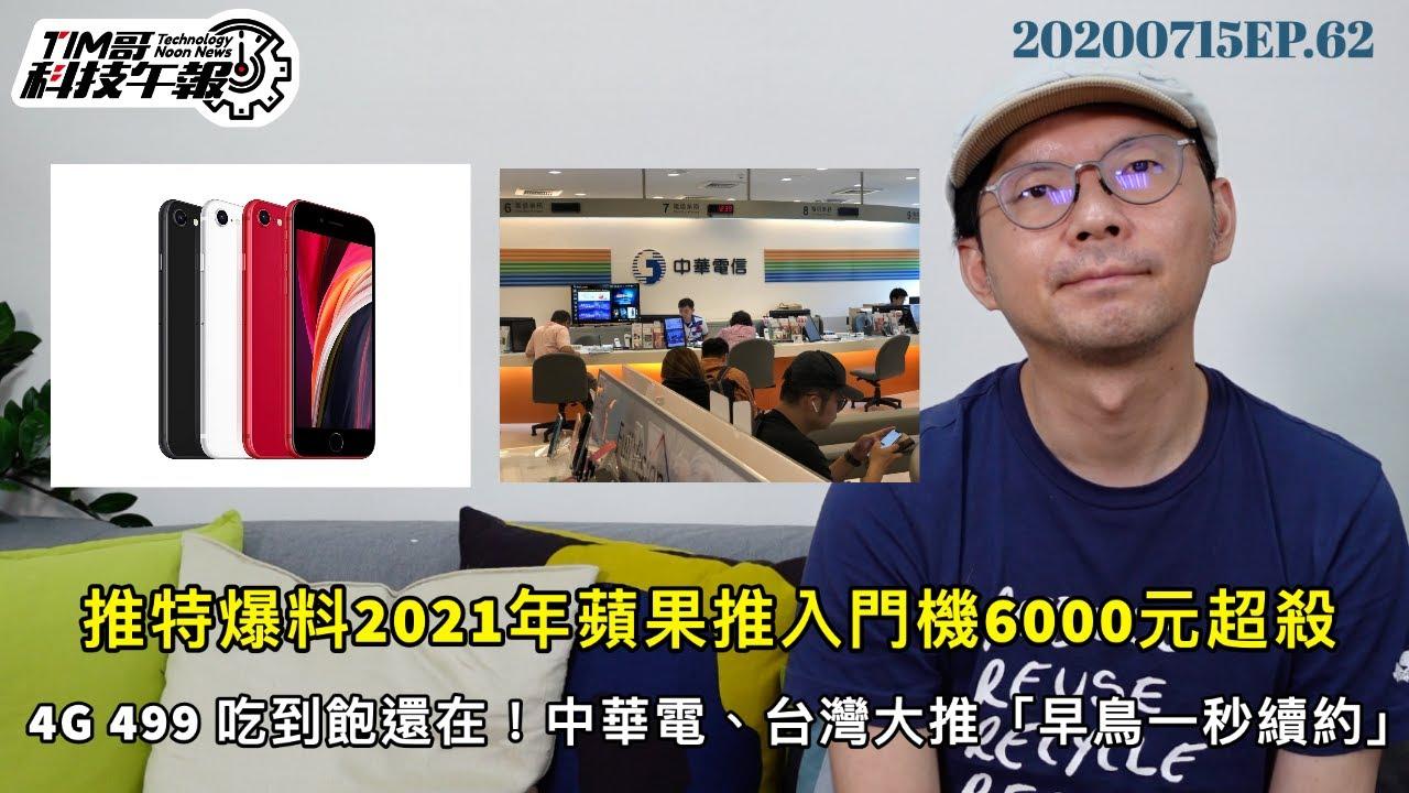 爆料!2021年蘋果將推6000元iPhone SE?!|4G吃到飽$ 499還在!中華電、台灣大推「早鳥一秒續約」|智慧手機100W快充時代,充飽只要15分鐘[20200714tim哥科技午報]
