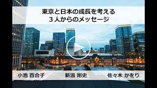 東京と日本の成長を考える 3人からのメッセージ