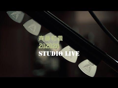 斉藤和義 - 小さな夜 [202020 STUDIO LIVE]
