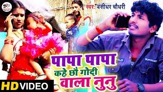 HD Video Bansidhar Chaudhari Hit Song/पापा पापा कहे छौ गोदी वाला नुनु/Papa kahe chhai godi wala nunu