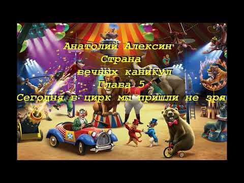 Анатолий Алексин В стране вечных каникул Глава 5 Сегодня в цирк мы пришли не зря