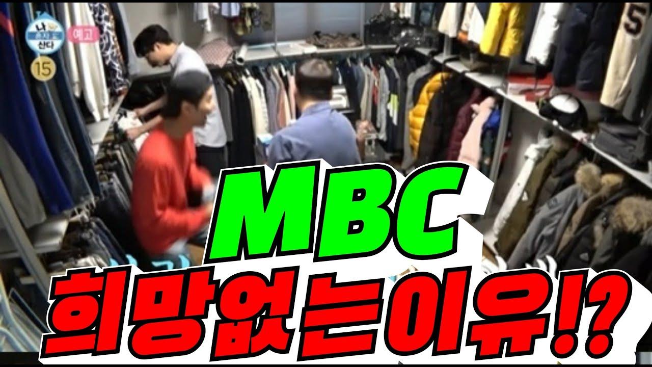 Download #MBC또사고쳤다!?MBC희망없는이유!?#김용숙tv