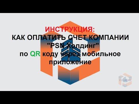 Оплата счетов по QR коду мобильное приложение Сбербанк онлайн