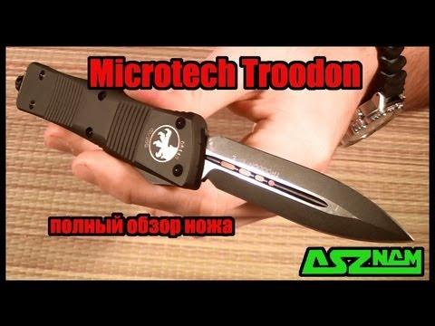 Обзор ножа Microtech Troodon
