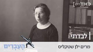 העברים  | מרים ילן שטקליס - לבדיתי