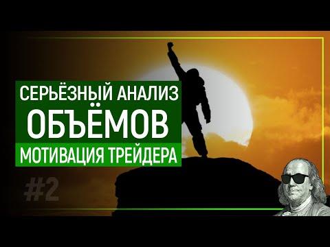 РАЗБОР ПАТТЕРНОВ И СЕРЬЕЗНЫЙ АНАЛИЗ | МОТИВАЦИЯ ТРЕЙДЕРА