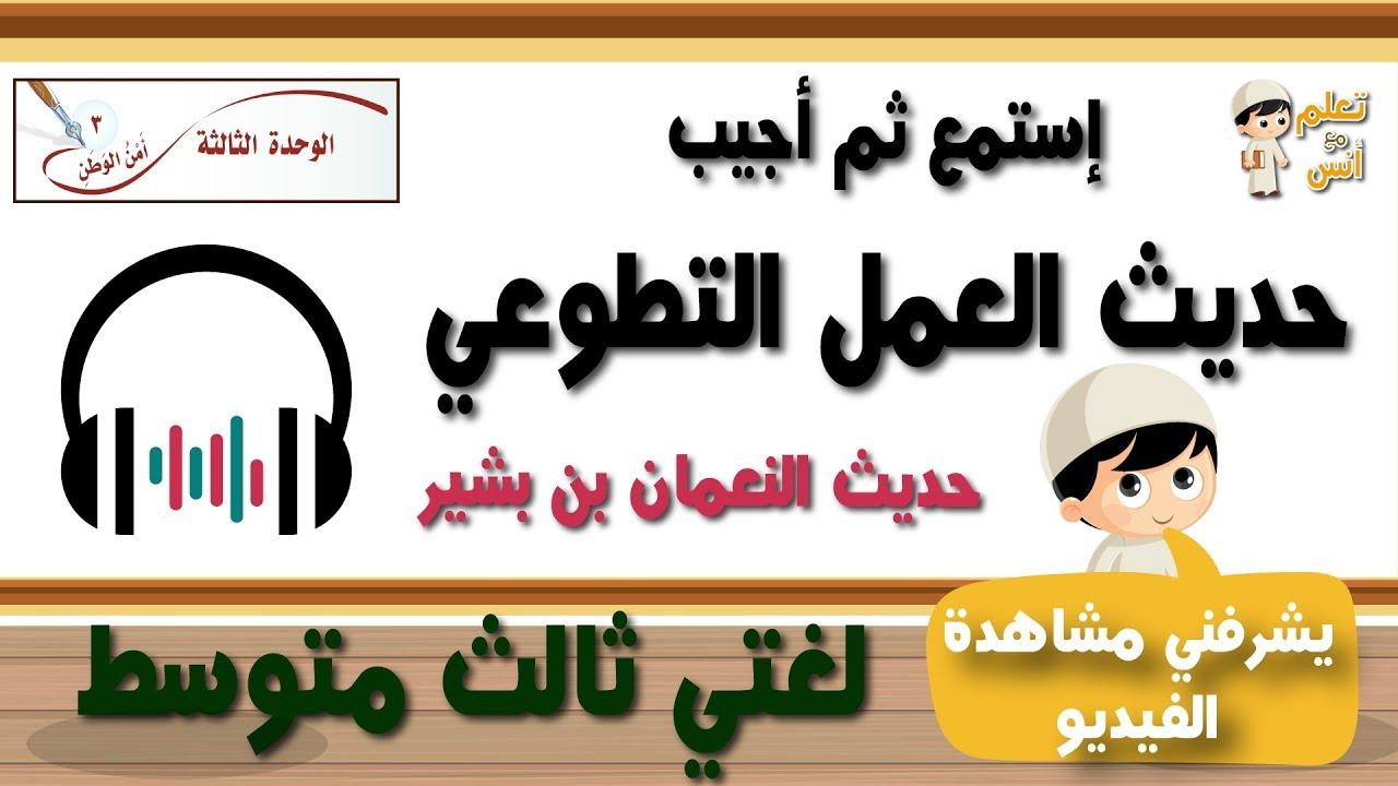 نص الاستماع وحدة أمن الوطن ص 202 المصدر السعودي