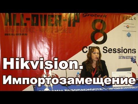 видео: hikvision. Импортозамещение