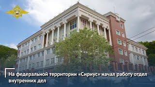 На федеральной территории Сириус начал работу отдел внутренних дел
