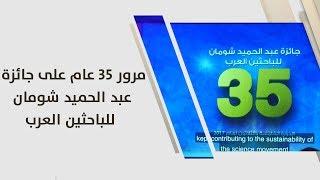 مرور 35 عام على جائزة عبد الحميد شومان للباحثين العرب