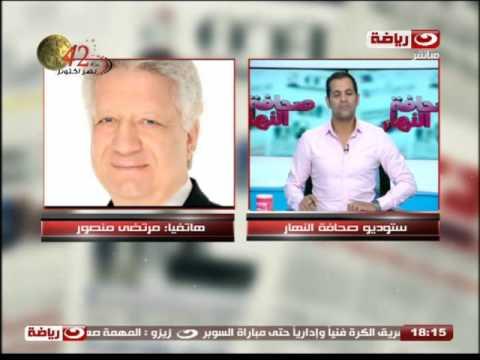 النهار رياضة: صحافة النهار | هاتفياً | المستشار مرتضي منصور يكشف تفاصيل جديدة فى أزمة باسم مرسي