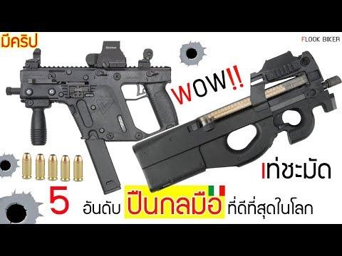 5 อันดับปืนกลมือที่ดีที่สุดในโลก