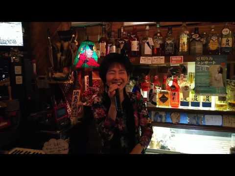 吉田真梨 41年ぶりの『もどり橋』 inさぼてん