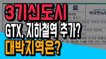 3기 신도시 지하철 GTX 확정! 이곳으로 돈이 모인다?
