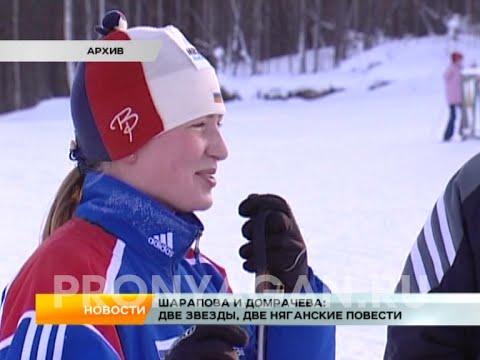 Шарапова и Домрачева: из Нягани к олимпийским вершинам