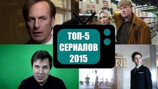 5 лучших сериалов 2015 года