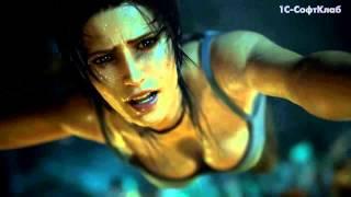 Tomb Raider 2013 Официальный трейлер