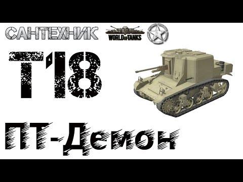 "Т18 Гайд (обзор), бой на T18 ""Воин"",""Мастер"""