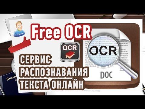 Как распознать текст онлайн? Сервис Free OCR для распознавания текста с картинки