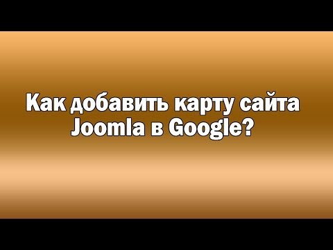 Добавление карты сайта Joomla в Google.