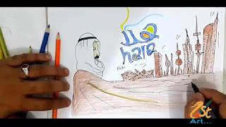 WOW! HALA KUWAIT SKETCH