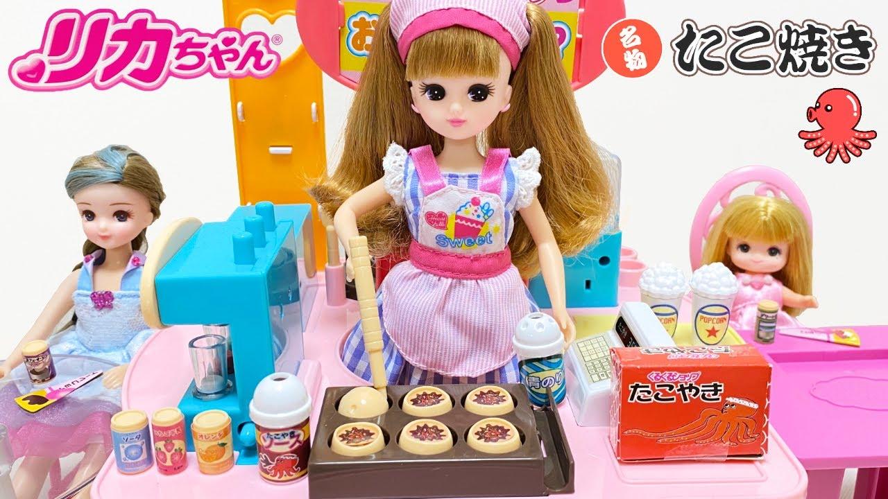 リカちゃん たこ焼き屋さん くるくるショップ おやつはなあに / Licca-chan Takoyaki Octopus Balls Store Playset