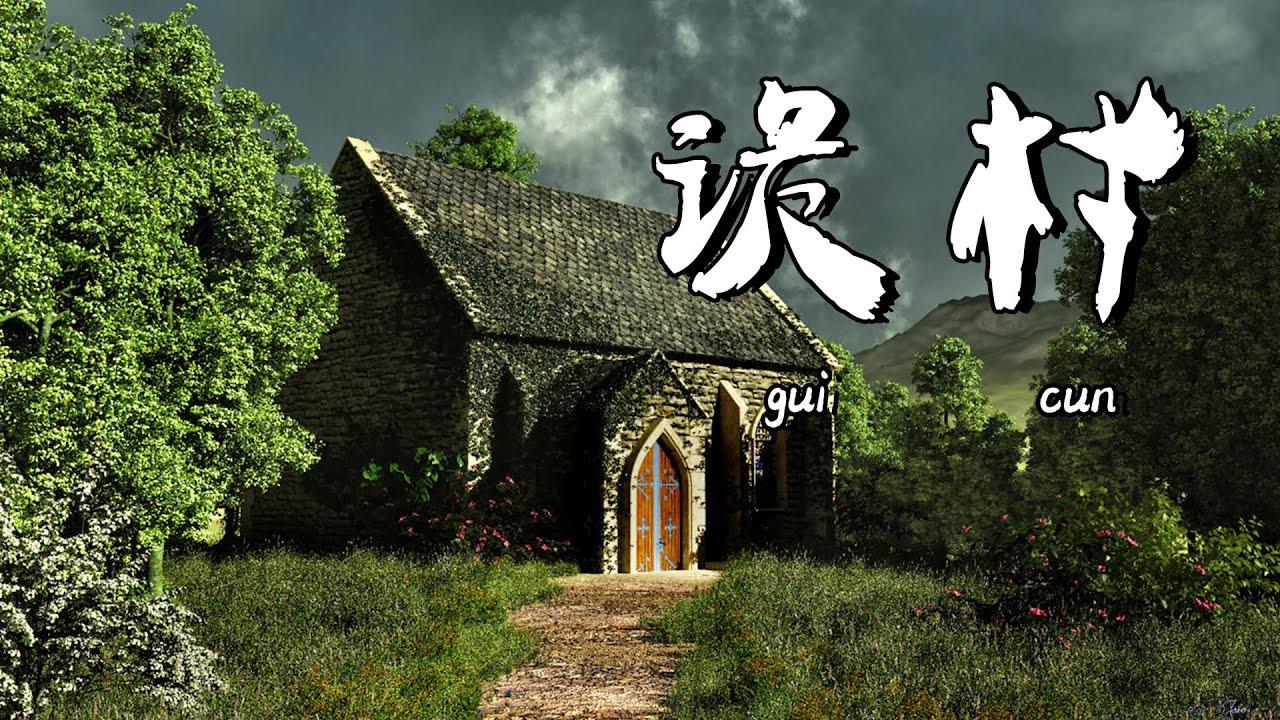 【中国故事】县长贪污出逃遇到诡异农村,村中之人见到他便露出神秘笑脸,回忆往事县长竟被活活吓死!