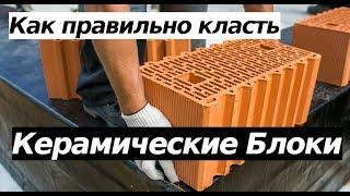 Кладка теплой керамики. Уроки мастерства от каменщика №1