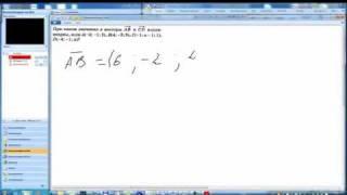 Фрагмент онлайн занятия по алгебре