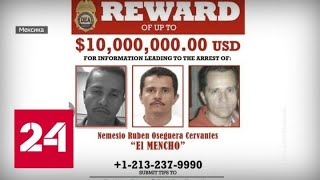 За поимку самого жестокого мексиканского наркобарона объявлена награда в 10 миллионов долларов - Р…
