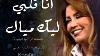 ذكرى محمد انا قلبي ليك ميال على العود
