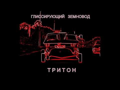 ГЛИССИРУЮЩИЙ ЗЕМНОВОД ТРИТОН