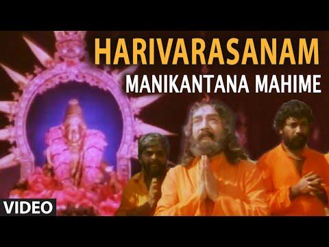 Harivarasanam Video Song II Manikantana Mahime II K.J. Yesudas