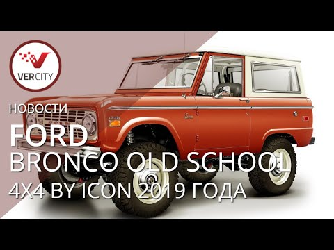 Ford Bronco Old School x by ICON  года