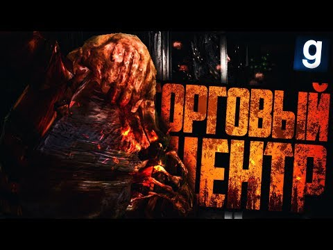 ОБОРОНА ТОРГОВОГО ЦЕНТРА! ► Garry's Mod - Zombie Survival thumbnail