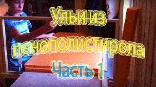 Ульи из пенополистирола своими руками Часть 1(, 2015-02-10T18:46:38.000Z)