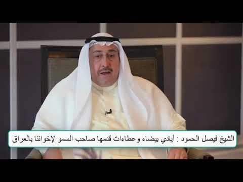 الشيخ فيصل الحمود : أيادي بيضاء وعطاءات قدمها صاحب السمو لإخواننا بالعرق