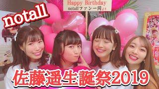 2019年2月17日にnotallのリーダー佐藤遥さんの生誕祭の動画です。 佐藤...