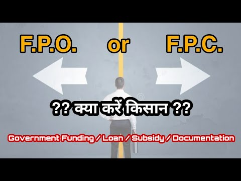 Difference between F.P.O.& F.P.C. | Farmer Producer Company | Farmer Producer Organization