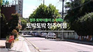청주 토박이들이 소개하는 토박토박 청주여행