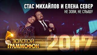 Стас Михайлов и Елена Север - Не зови, не слышу (Золотой Граммофон 2017)