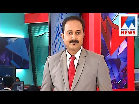 പത്തു മണി വാർത്ത | 10 A M News | News Anchor Fiji Thomas | July 20, 2017 | Manorama News