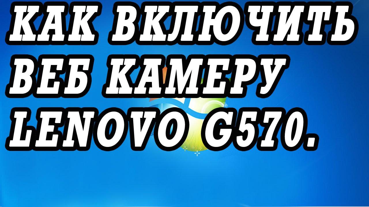 Скачать драйверу для интернета на ноутбук lenovo g570