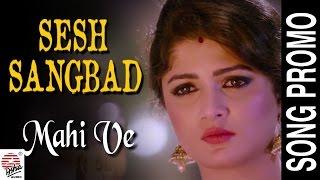 Mahi Ve | Song Teaser | Sesh Sangbad- The Last News | Srabanti | Pallav Gupta | Zubeen | Amit Sur