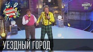 Бойцовский клуб 7 сезон выпуск 1й от 2-го сентября 2013г - Уездный Город