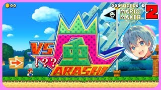 【マリメ2】あの国民的アイドル『嵐』がマリオに参戦!??ヤバすぎたWWW【ころん】