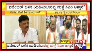 'After November BSY Will Become CM & DK Shivakumar Will Go To Jail' Sriramulu Predicts DKS Future