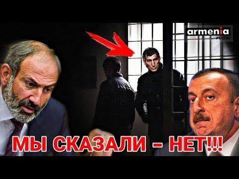 Умный ход Армении: Ереван отверг предложение Баку.