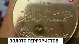 Новости мира 24 06 2015 ИГИЛ приступает к выпуску исламских динаров