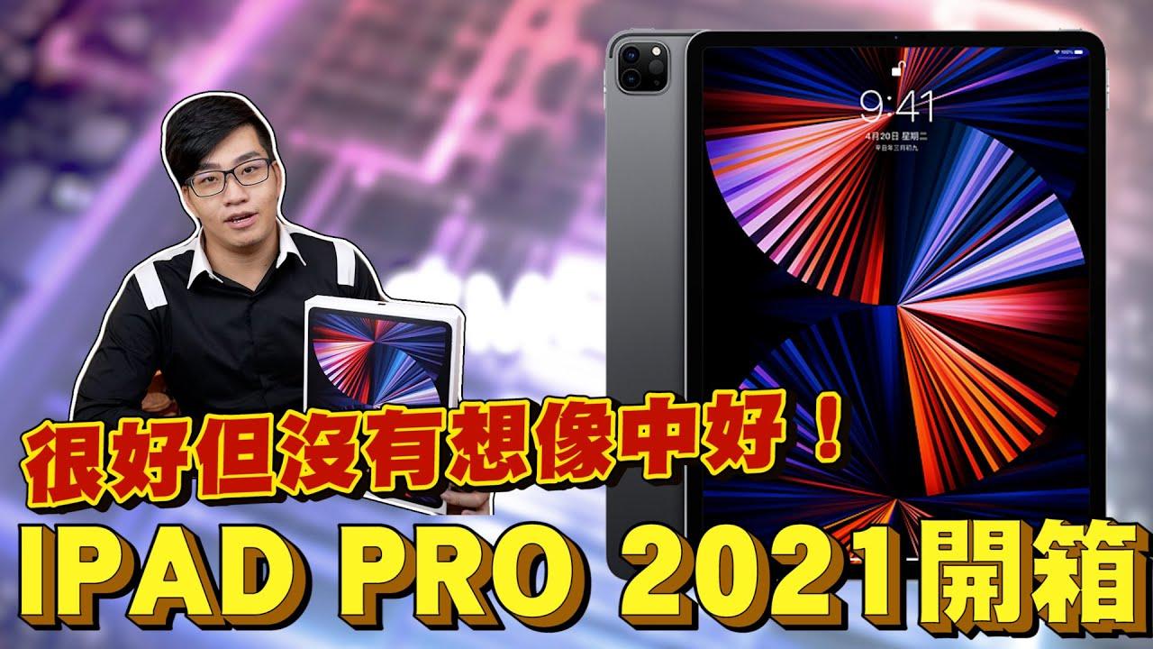 【Joeman】要價4萬塊的頂級平板!iPad Pro 2021 m1開箱!